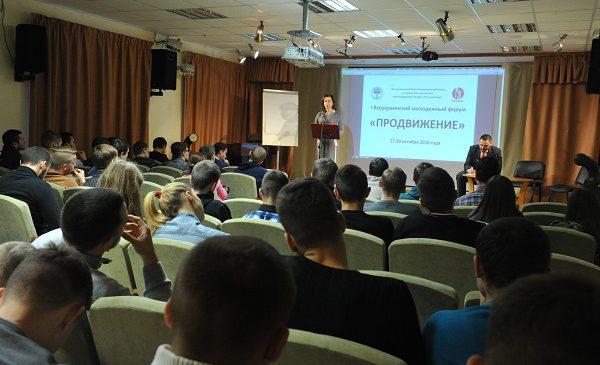 В Киеве прошел молодежный форум «Продвижение»