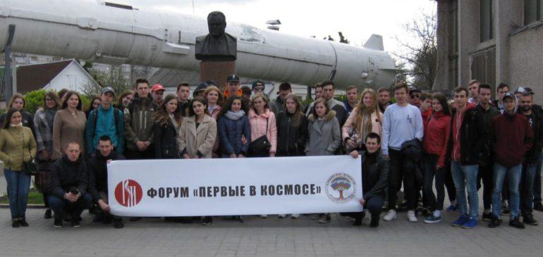 В Житомире прошел Форум «Первые в космосе»