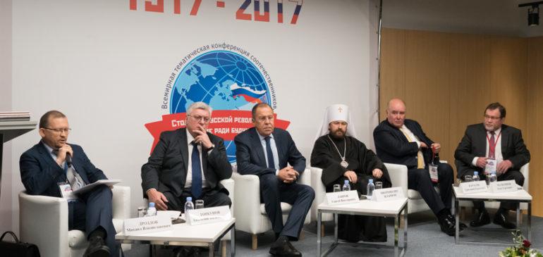 Всемирная тематическая конференция «100-летие Русской революции: единение ради будущего»