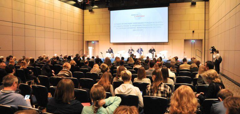 «Вместе с Россией». Международный форум в Москве собрал соотечественников из 84 стран