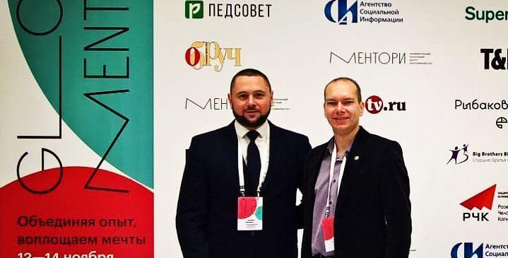 Первая международная конференция по наставничеству