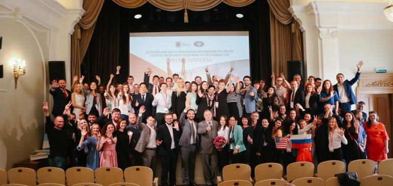 Петербург – это безусловная любовь. Подведены итоги XI Петербургского молодежного форума «Русское зарубежье»