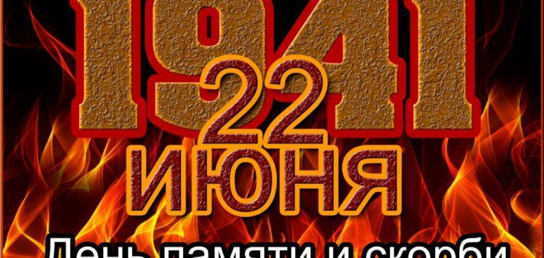 День памяти и скорби в Киеве