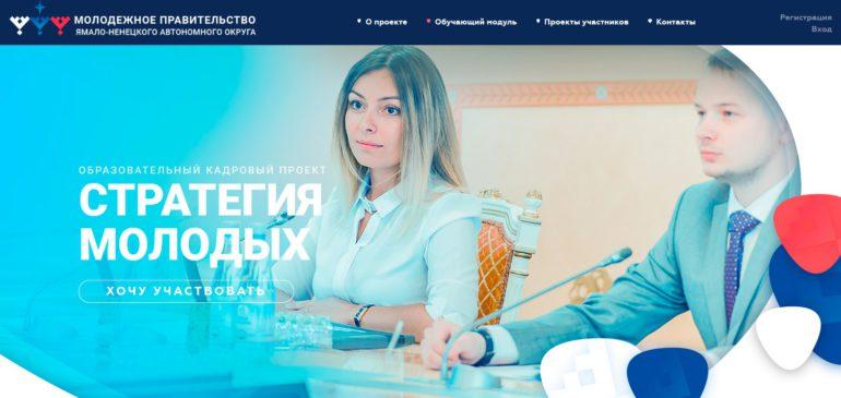 ФГЭС принимает участие в реализации проекта «Стратегия молодых»