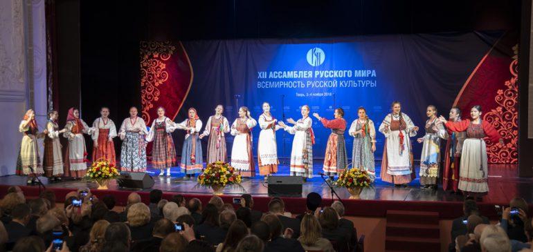 XII Ассамблея Русского мира в Твери