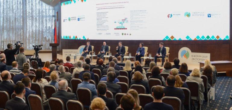 Форум экспортеров Московской области