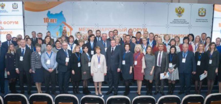 Международный форум «Омская область и соотечественники: 10 лет вместе»