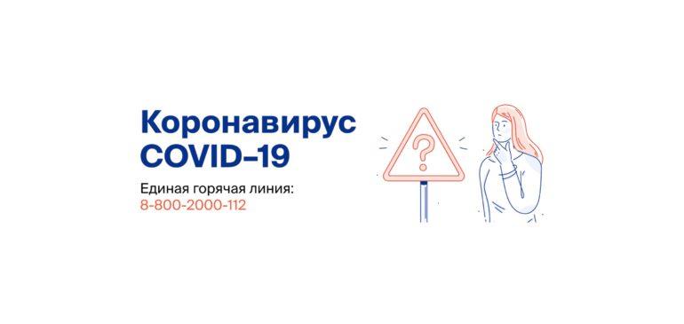 Официальный интернет-ресурс для информирования населения по вопросам коронавируса (COVID-19)