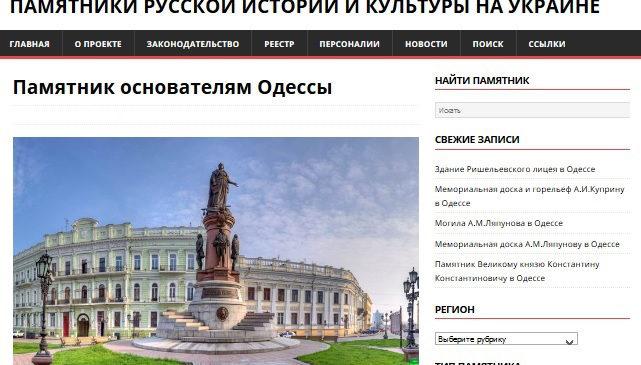 На Украине можно совершить онлайн-экскурсию по объектам русского исторического наследия