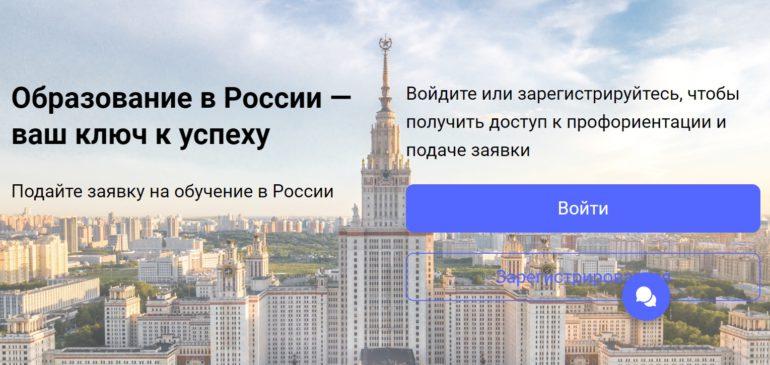 Проводится набор на обучение в России
